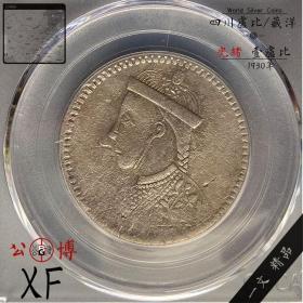 公博评级币XF 四川卢比银币 西藏银元 三期光绪1卢比藏洋钱币真少