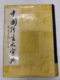 《中国行书大字典》