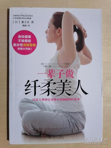《一辈子做纤柔美人:只需5秒,身体不再僵硬的纤体术》(大32开平装 彩印图文版)九五品
