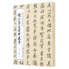 怀仁集王书圣教序 徐利明 9787558059995