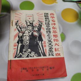 高举毛泽东思想伟大红旗,彻底批判反革命修正主义文艺黑线