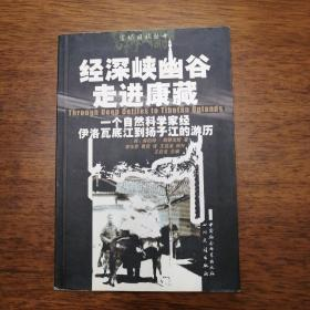 经深峡幽谷走进康藏:一个自然科学家经伊洛瓦底江到扬子江的经历