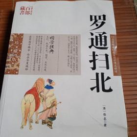 中国古典名著百部藏书:罗通扫北