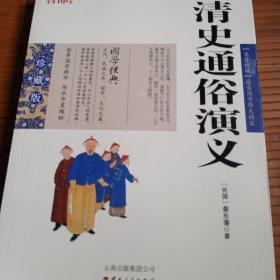 中国古典名著百部藏书:清史通俗演义