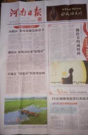 2020年10月3日《河南日报》