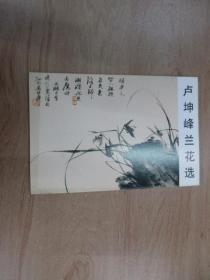 明信片 卢坤峰兰花选 全10张 荣宝斋出版社