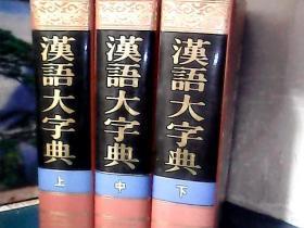 汉语大字典  (全3册) 精装、四川辞书出版社、湖北辞书出版社