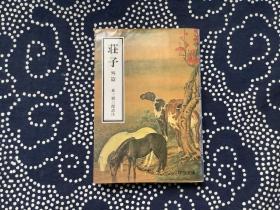 庄子 外篇/中公文库(日文原版书,森三树三郎 译注)