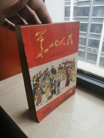 50年教师学习参考资料--一九五三年--第18期---(华北人民)----半月刊----虒人荣誉珍藏