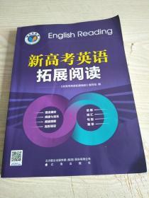 维克多英语:新高考英语拓展阅读(单独书一本)