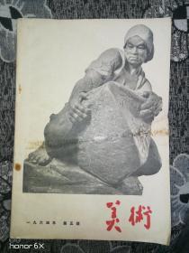美术1964年第5期H