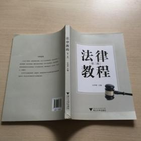 法律教程(第2版)内页干净