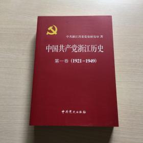 中国共产党浙江历史  第一卷  1921~1949 第1卷  一版一印