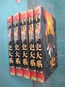 中国秘史大系 1-5卷合售