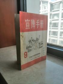 50年教师学习参考资料--一九五二年--第9期---(宣传手册)----虒人荣誉珍藏