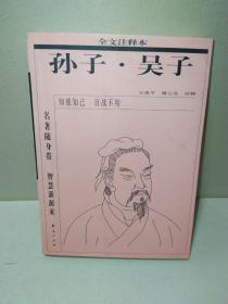 孙子・吴子――全文注释本