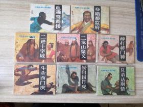 电影连环画武松一套八本四本有眼套书售出不退