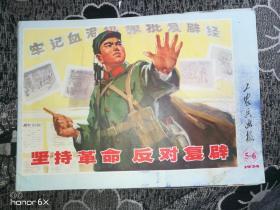 工农兵画报1974年第5-6期H