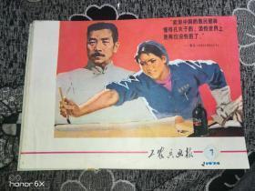 工农兵画报1974年第7期H