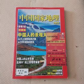 中国国家地理 2006.10—景观大道珍藏版