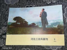 河北工农兵画刊1972年第8期H