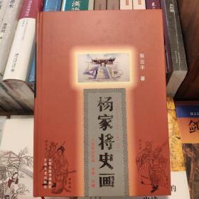 """杨家将史画 : 一个英雄家族的""""影像""""传播"""