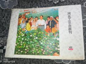 河北工农兵画刊1975年第10期H