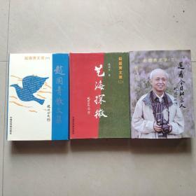 赵国青文萃(一 二 三)