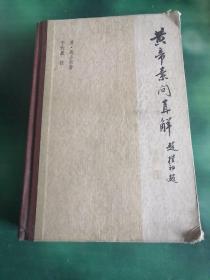 黄帝素问直解(第二版)