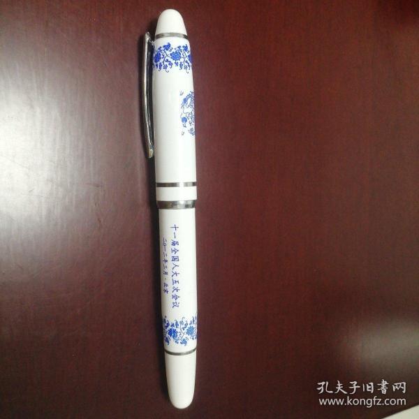 第十一屆全國人大五次會議紀念鋼筆