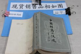 中國短篇小說選