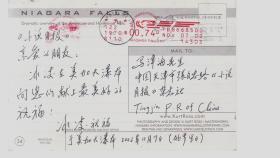 文化名人书写的明信片、贺年卡:全美中国作家联谊会会长冰凌