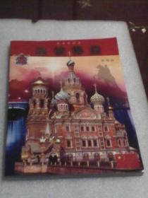 圣彼得堡和近郊:艺术和历史(16开图文画册)