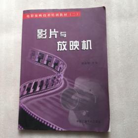 影片与放映机——电影放映技术培训教材