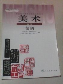 美术:选修  篆刻   普通高中课程标准实验教科书(人民教育出版社)