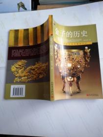 《金子的历史》h5