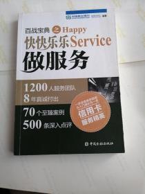 《百战宝典之快快乐乐做服务》h5