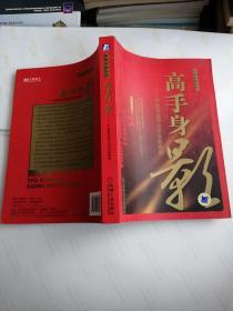 《高手身影:中国商业原生态实战案例》h5