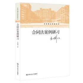 王利明法学教科书:合同法案例研习 王利明 著 9787300270753 中国