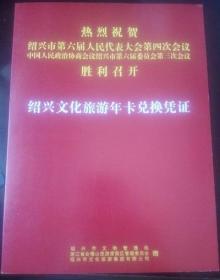 绍兴文化旅游年卡兑换凭证 (2009)