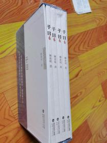 子曰(全四册)(借助計算機與浩瀚數據庫,搜集兩千多年來散存於古代典籍中孔子的精言雋語)
