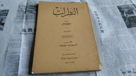 早期外交官高世同签名收藏外文书籍,61于巴格达.