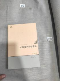 人文学术:中国现代诗学论稿