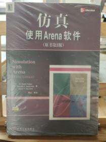 仿真使用Arena软件(原书第3版)