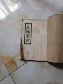 九阳新律(民间藏书)