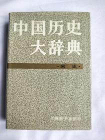 中国历史大辞典~宋史