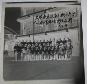 【老底片】(45778)天津起重设备厂职工大学八三届师生合影