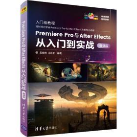 PremierePro与AfterEffects从入门到实战(微课版全彩印刷)