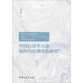 中国日语学习者疑问句语调实验研究