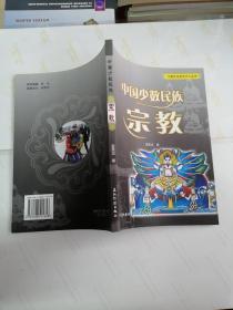 《中国少数民族宗教》h5